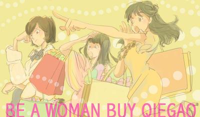 Be a woman Buy a Qiegao by sabrina-karas