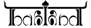 Ambigram of Thailand