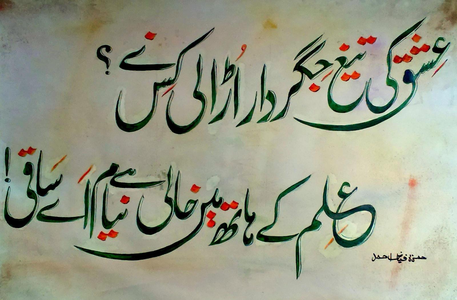 Urdu Calligraphy By Hamzfahmed On Deviantart