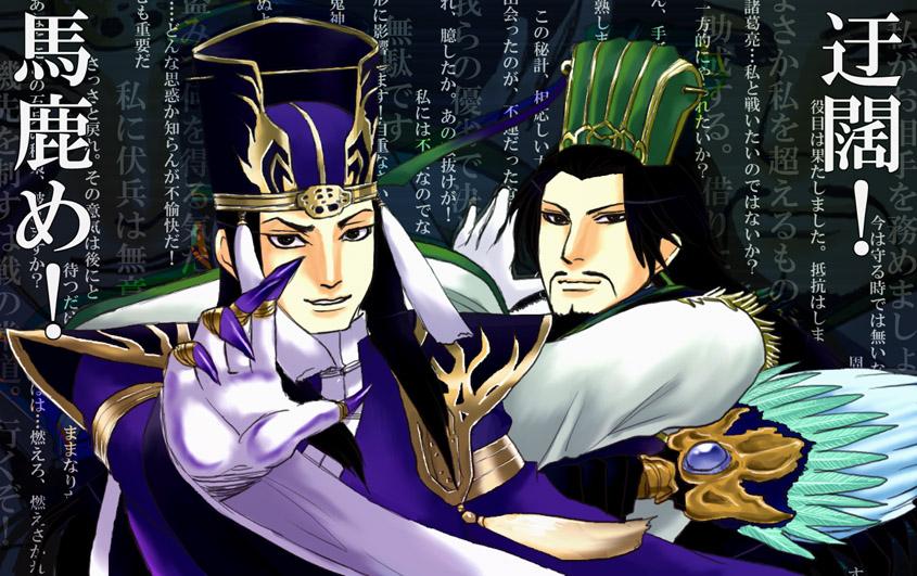 Sima Yi and Zhuge Liang by tekoyo