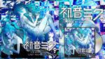 Hatsune Miku - Last Night Good Night (English)