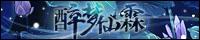 仙剑超豪华同人画集【醉梦仙霖】公式站