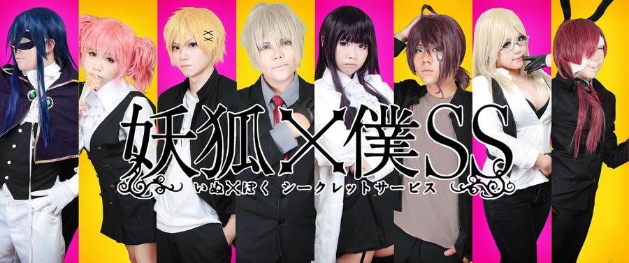 Inu x boku SS cosplay by Ika-xin