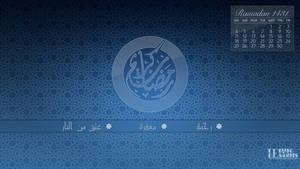 Ramadan 1431 Wallpaper