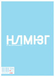 Hamlet Sceneplay Poster