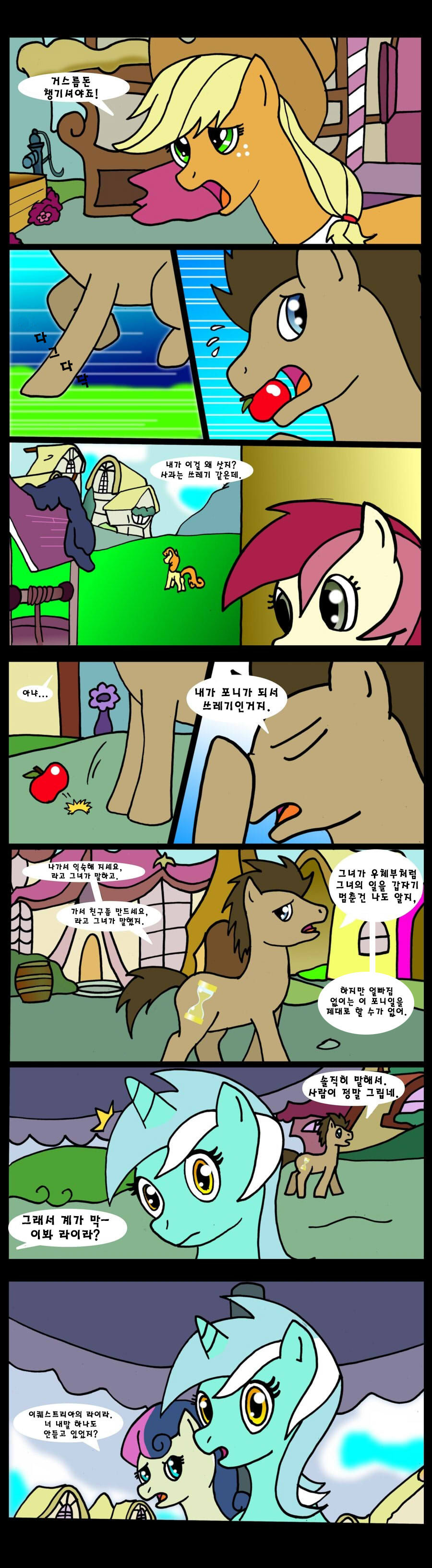 Doctor Whooves 01-01 (Korean translated) by JamesKaret