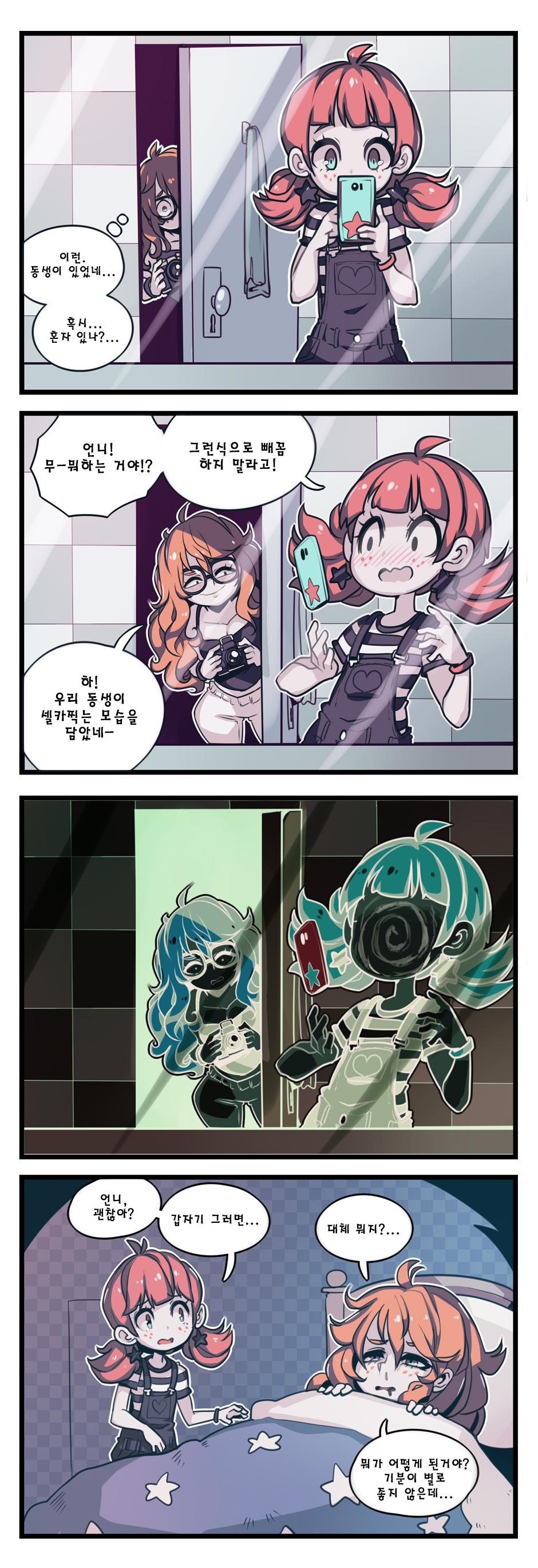 Negative Frames - 17 (Korean Translated) by JamesKaret