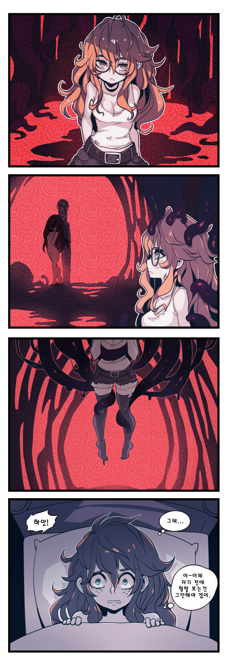 Negative Frames - 18 (Korean Translated) by JamesKaret
