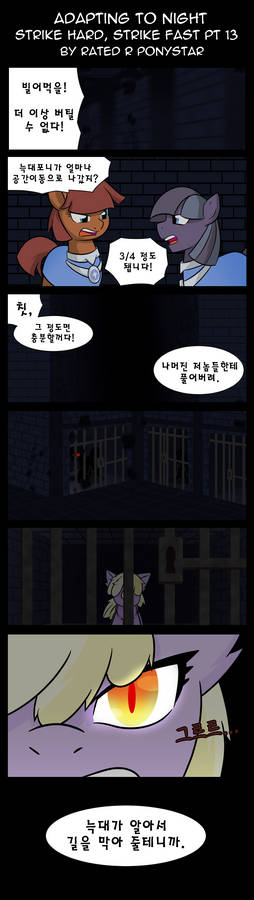 Adapting to Night - Ch27 p13 (Korean Translated)