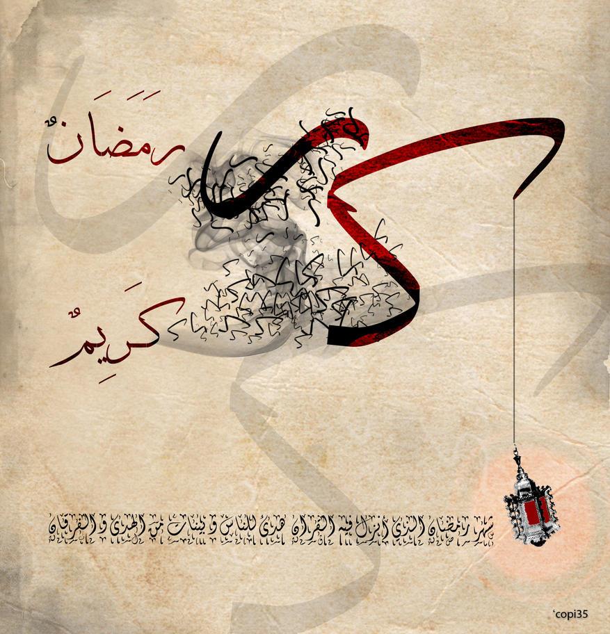 http://th02.deviantart.net/fs71/PRE/i/2010/226/e/f/Ramadan_Kareem_by_copi35.jpg