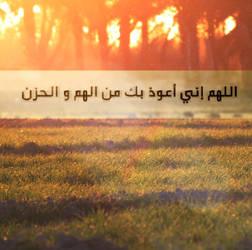 Allah I beg you to not having sadness
