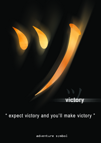 Victory_Symbol by Imux
