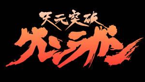 Tengen Toppa Gurren Lagann Logo.