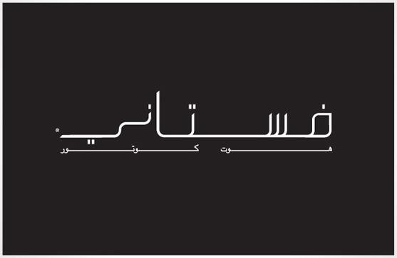 FUSTANI - Arabic Logo by nassimh