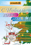Happy NY 2011_Proaudio.ru