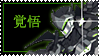 Genji Stamp by WynBird