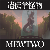 Genetics Monster MEWTWO Playmat Commission by AutobotTesla