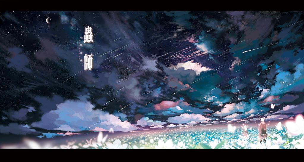 MUSHISHI by zhongbiao