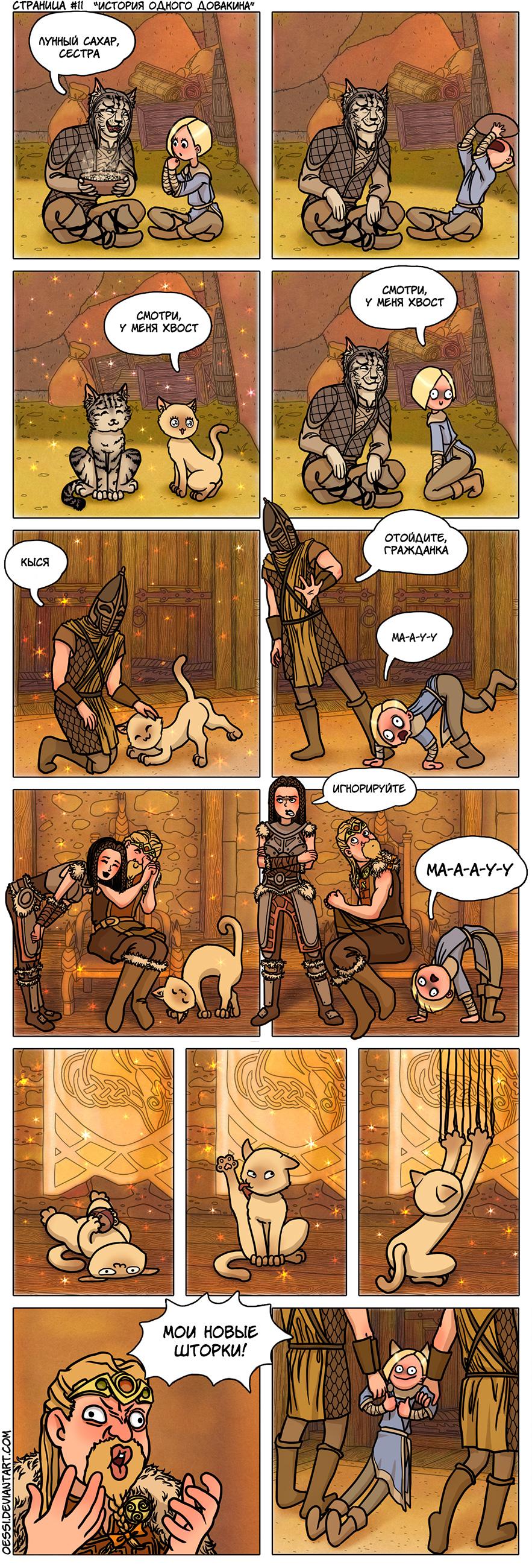 page 11 Skyrim comics rus ver