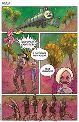redrawn page 7 by Oessi