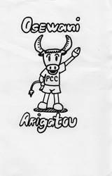 Osewani Arigatou!