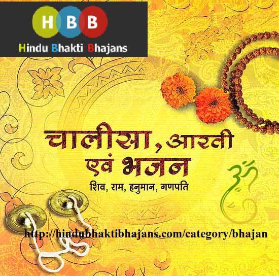 Latest Bhajan Songs Bhakti Geet By DjPunjab Mp3 Free Download