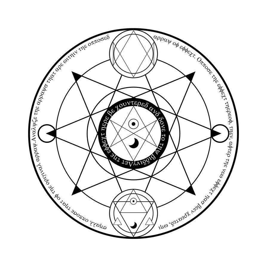 universal anti alchemy array by notshurly on deviantart