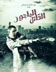 Hitman movie poster by fisalaliraqi