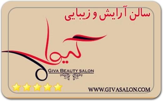 سالن آرایش و زیبایی گیوا