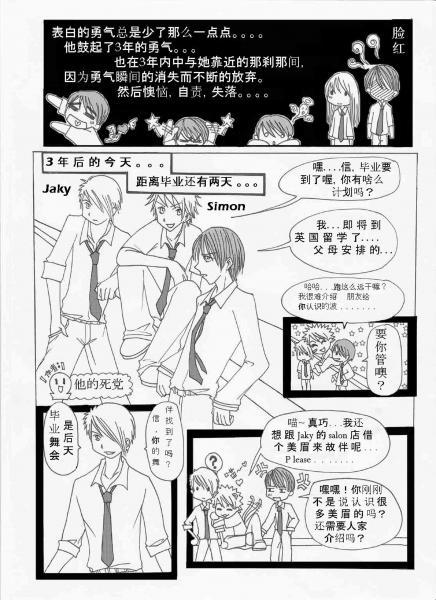 mine comic_page 6 by Pye1101