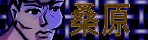 Kuwabara: Tiemiosho