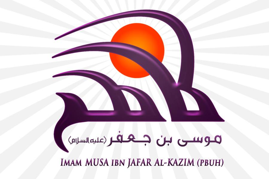 Imam Kazim Logo