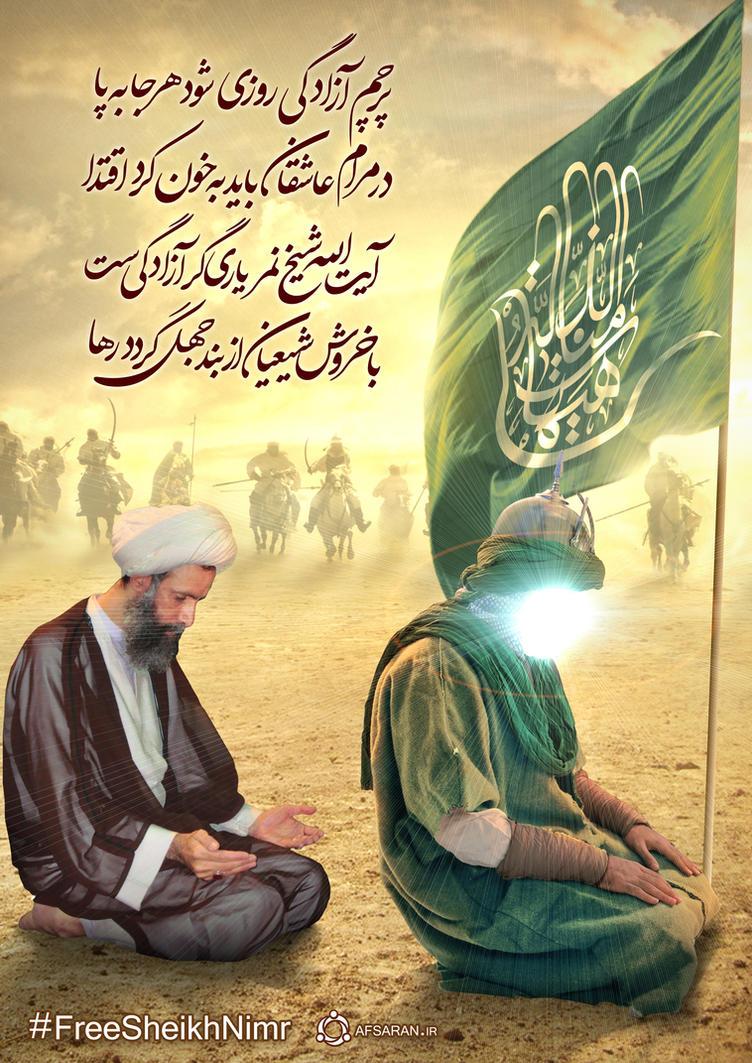 Free Sheikh Nimr by miladps3