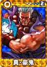 Shinakuma card by megadude234