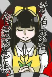 [Devotion]Du Mei Shin
