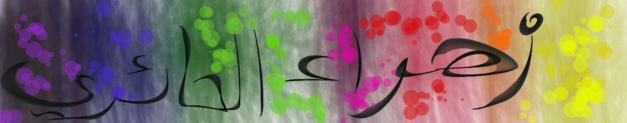 My Name In Arabic