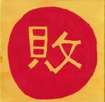 Retsupurae Logo 04-03-16