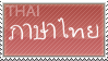 Thai Stamp by Meredies