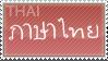 Thai Stamp by Soyuboyu