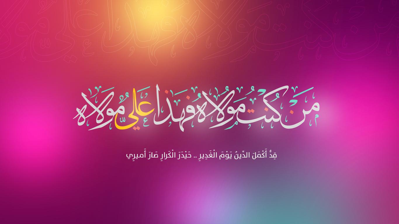 Eid Al-Ghadeer by HassaNl