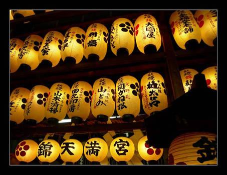 lampade kyoto