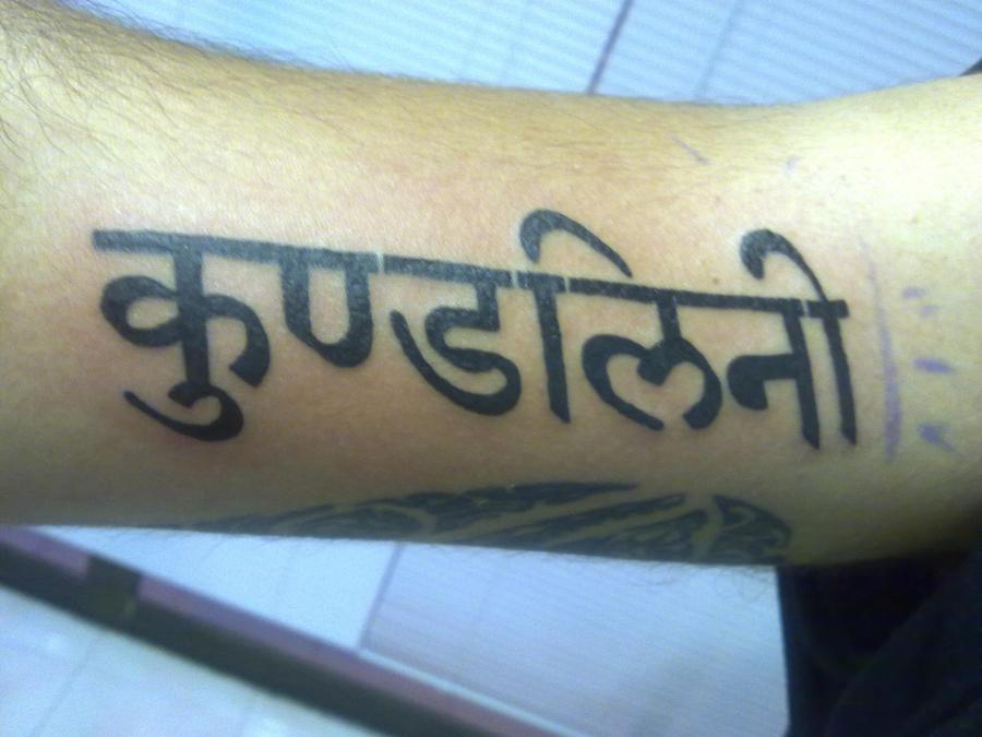 Kundalini Tattoo by PurpleRiot on DeviantArt