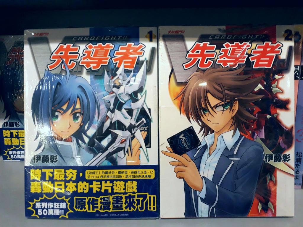 Vanguard Manga in Chinese by Mikeru-Archpro
