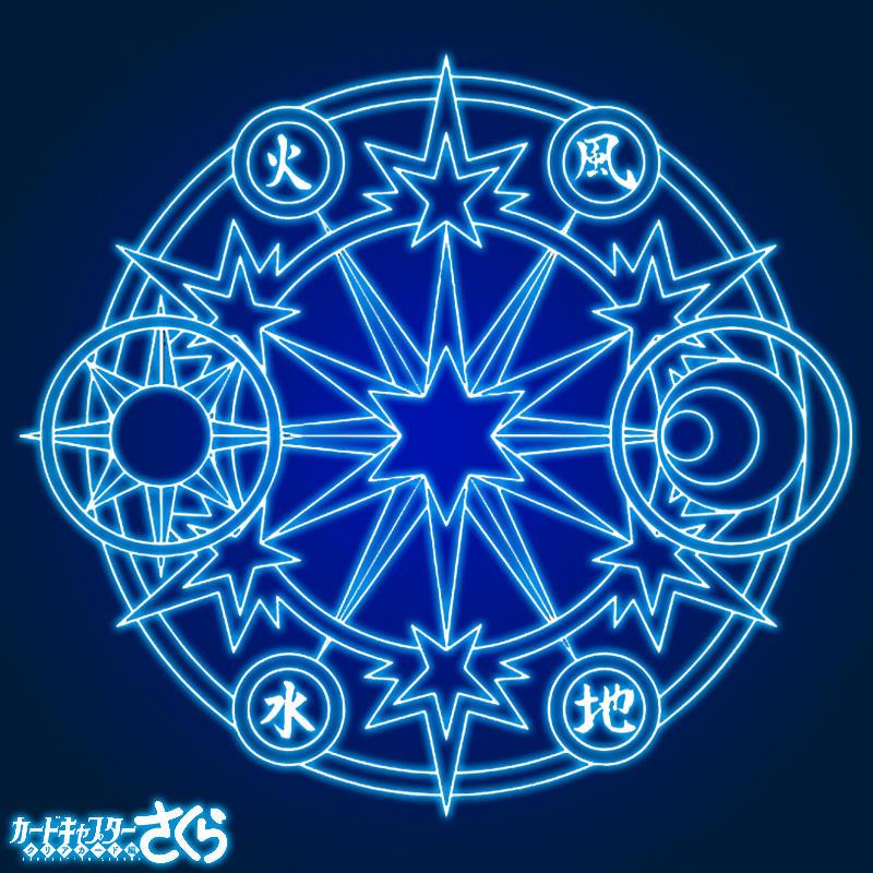 Cardcaptor Sakura Unofficial Album Art 3