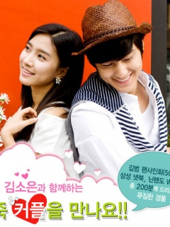 kim so eun and kim bum by cool-colours
