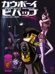 Image Comics Presents: Cowboy Bebop by Theamat