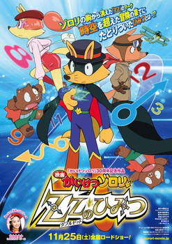 Kaiketsu Zorori Movie 5: Secret of Double ZZ Mark