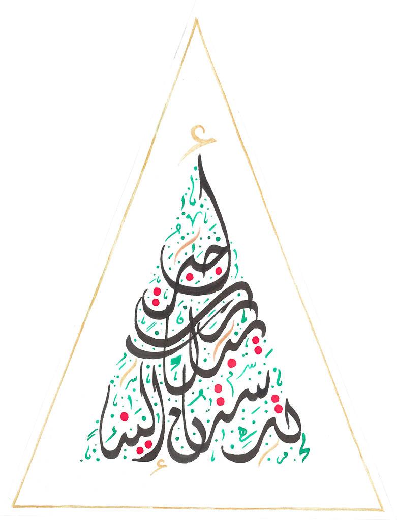 Christmas Calligraphy by MisterDuckerDude