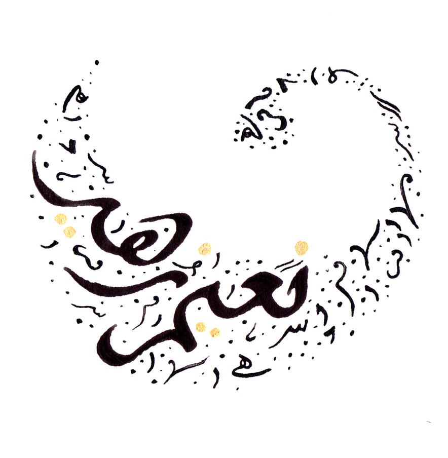 Wedding Invitation Calligraphy by MisterDuckerDude