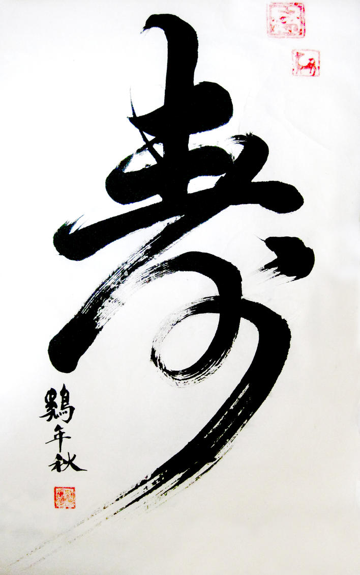Chinese Calligraphy 39 Age 39 By Sihui128 On Deviantart